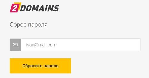 сброс пароля 2 домен