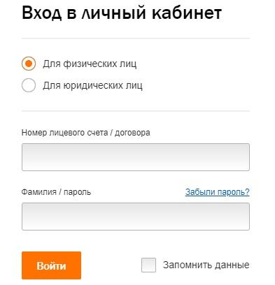 ИркутскЭнергоСбыт вход