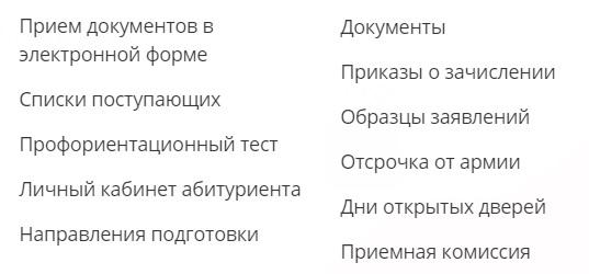 МГУТУ возможности