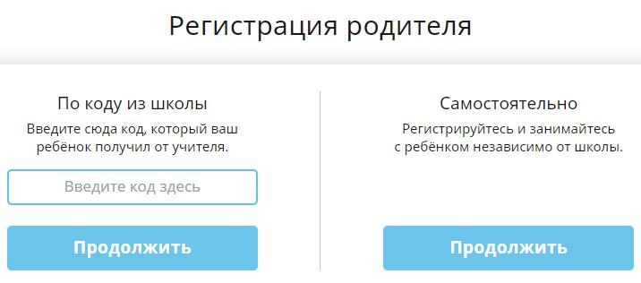 Учи.ру регистрация