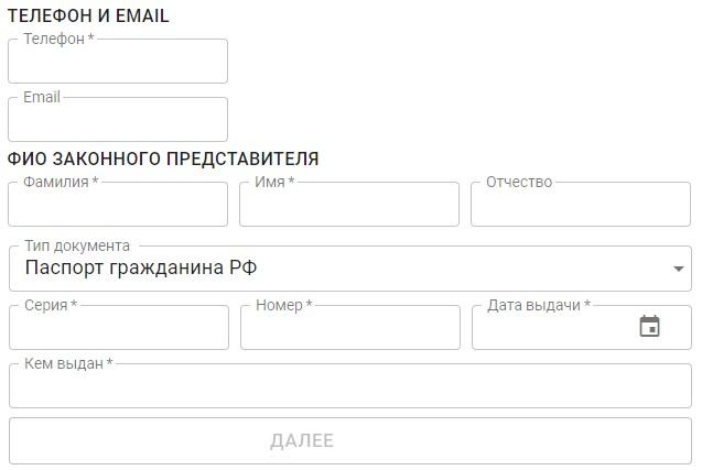 Уэшка регистрация