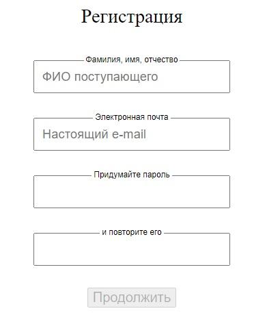 Bsu.ru регистрация
