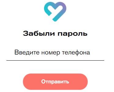 Уют-Телеком пароль