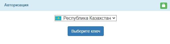 Goszakup.gov.kz вход
