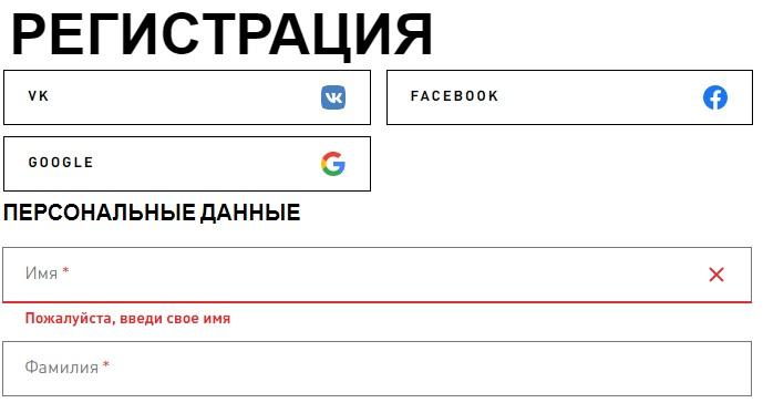 Адидас регистрация