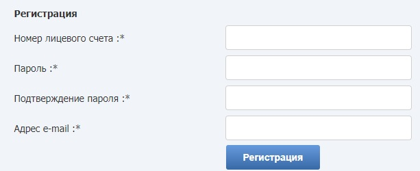 Уфаводоканал регистрация