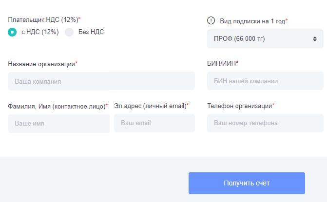 Учет.кз регистрация