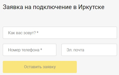 ИркНЕТ заявка