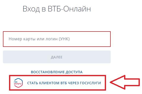 ВТБ Онлайн регистрация