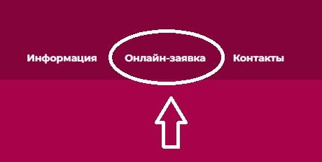 Искра-ВЭКТ заявка
