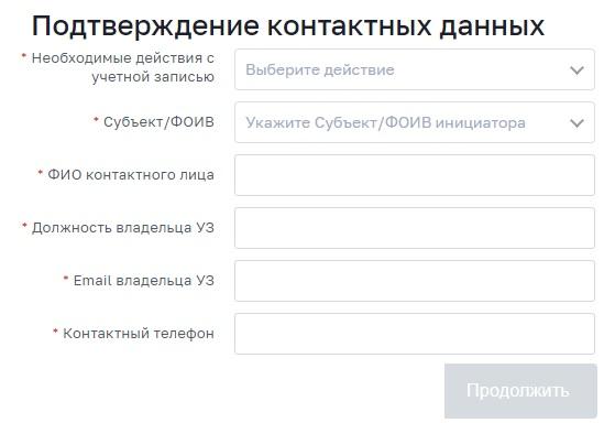 ИЦК РФ регистрация