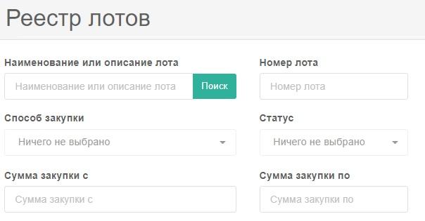 Goszakup.gov.kz поиск лотов