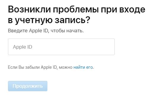 iCloud пароль