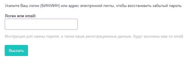 Учет.кз пароль
