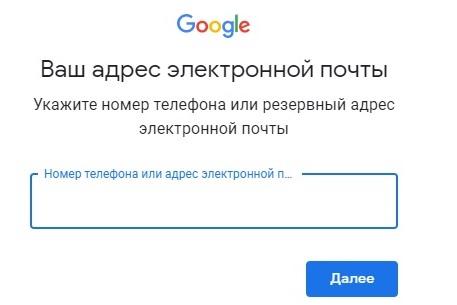 Gmail пароль