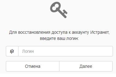 ИстраНЕТ пароль
