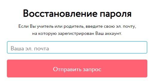 Учи.ру пароль