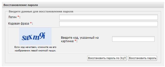 АИСГЗ пароль