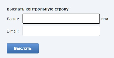 Уфаводоканал пароль