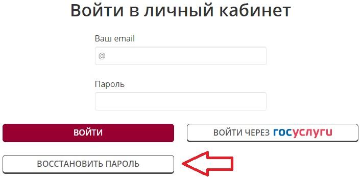 Росгосстрах пароль