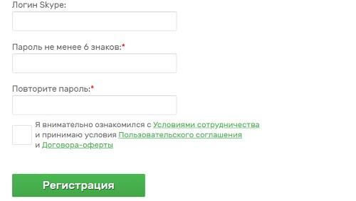 данные для регистрации