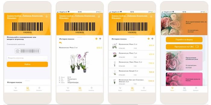 7 цветов мобильное приложение