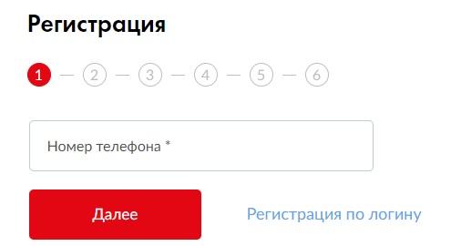МТС регистрация