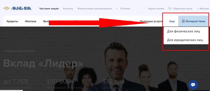 сайт акибанк