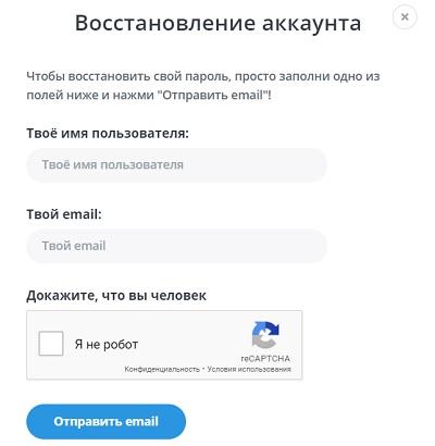 восстановление пароля вебкам