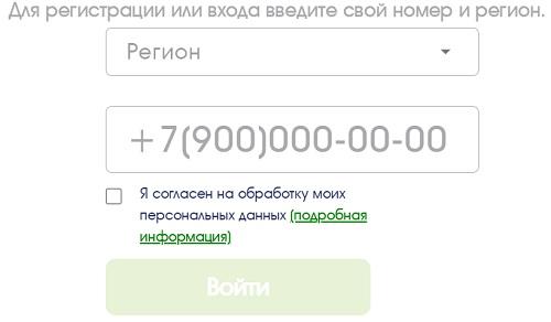 Для регистрации или входа введите свой номер и регион