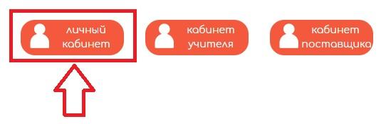 КенгуДетям.ру личный кабинет