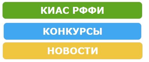 КИАС РФФИ