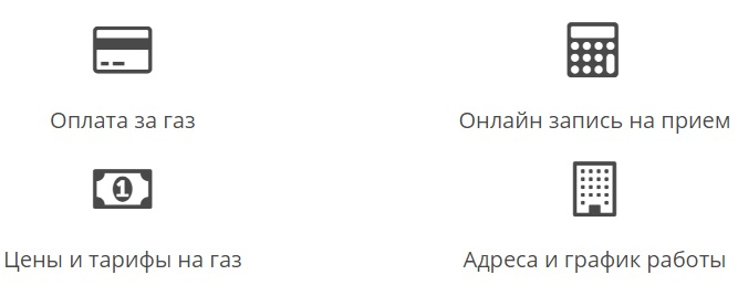 КиевГазЭнерджи услуги