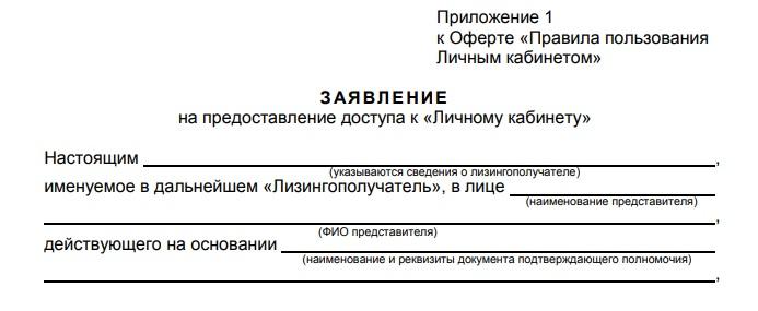 ВТБ Лизинг заявление