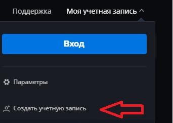 Батл Нет регистрация