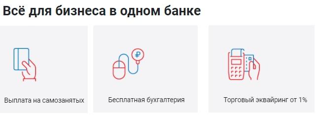Веста Банк услуги