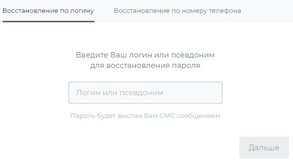 Альфа Капитал пароль