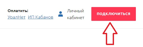 УралНет подключение