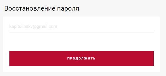 Уральские авиалинии пароль
