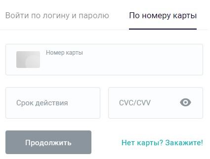 АК Барс онлайн регистрация