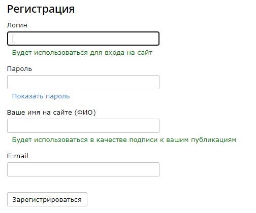 Урок РФ регистрация