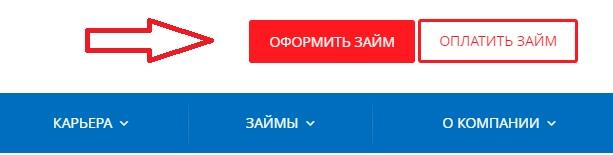 Акс Финанс заявка