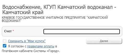 Камчатский Водоканал оплата