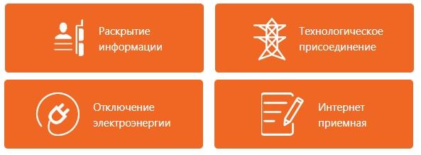 КамчатскЭнерго услуги