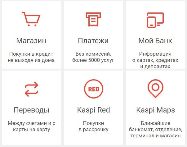 Каспий услуги