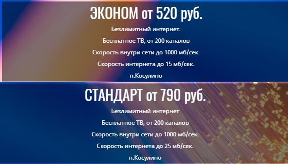 КАТ-Телеком тарифы