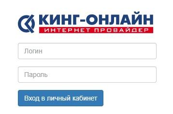 Кинг-Онлайн вход
