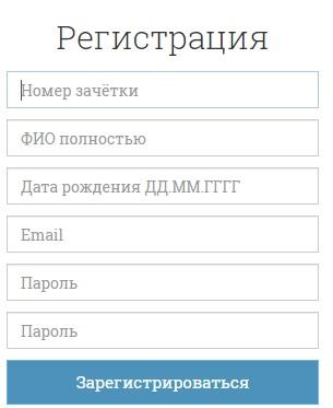 АЛТГТУ регистрация