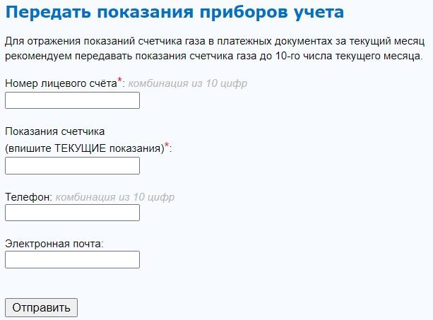 gmkaluga.ru передача показаний
