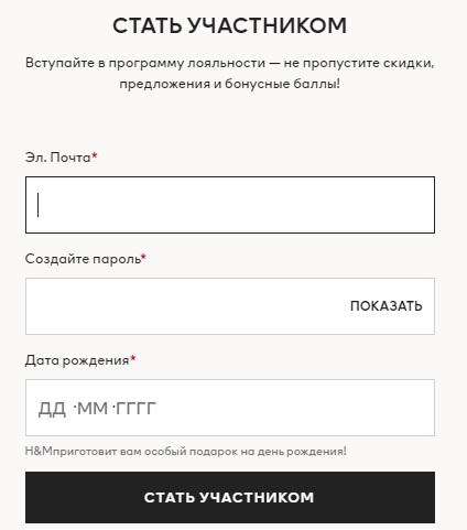 H&M регистрация